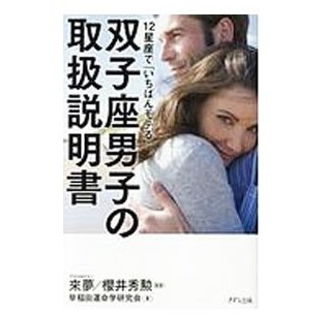 12星座で「いちばんモテる」双子座男子の取扱説明書/来夢