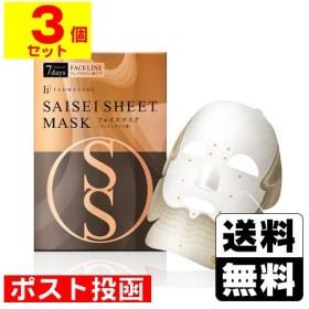 ■ポスト投函■[フローフシ]SAISEIシートマスク フェイスライン用 7Days 2枚入【3個セット】