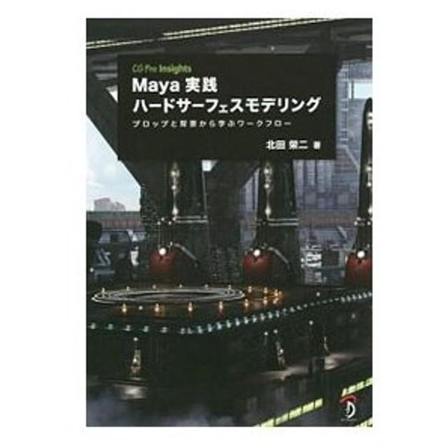 Maya実践ハードサーフェスモデリング/北田栄二