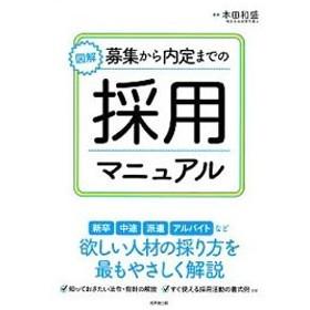 図解募集から内定までの採用マニュアル/本田和盛