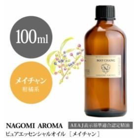 NAGOMI PURE メイチャン(リツェアクベバ) 100ml エッセンシャルオイル精油アロマオイル