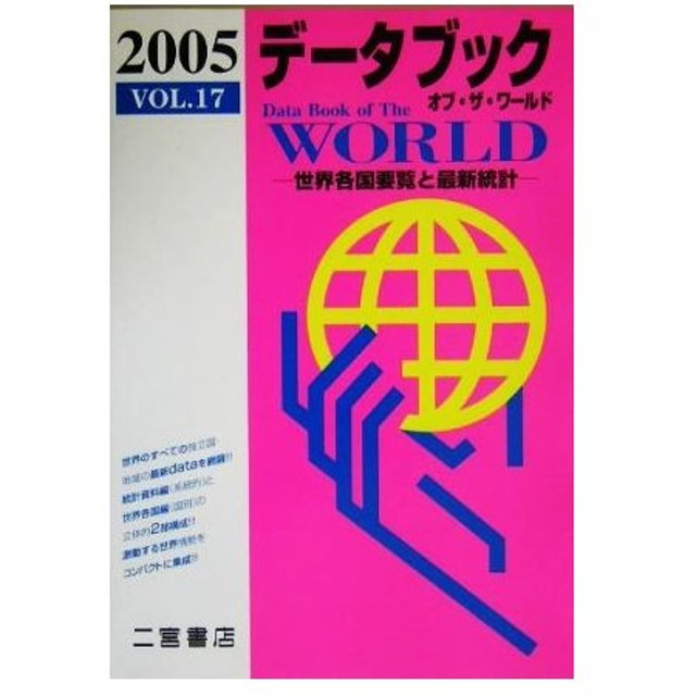 データ ブック オブザ ワールド