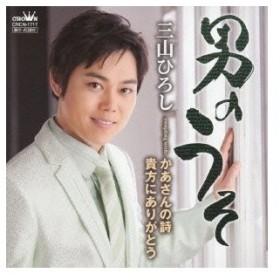 三山ひろし/男のうそ (初回限定) 【CD+DVD】