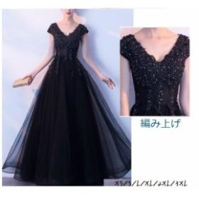 ロングドレス パーティードレス 二次会 成人式 結婚式 演出会 披露宴 お呼ばれ 大きいサイズ イブニングドレス Vネック