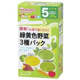 和光堂 手づくり応援 緑黄色野菜 3種パック 8包(5ヶ月頃から)【3個セット】