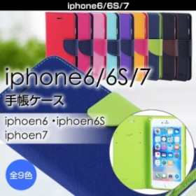 iPhone 手帳型 スマホケース iPhone 8 7 6 ケース カバー アイフォン iphone6 ipnohe7 iphone8 apple