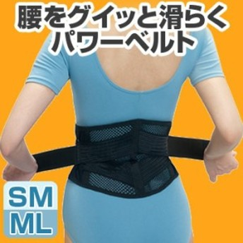 腰をグイッと滑らくパワーベルト(腰 固定 サポーター 蒸れにくい腰サポーター おすすめ 腰用ベルト 腰用コルセット ベルト)