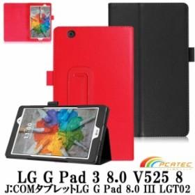 【送料無料】 LG G Pad 3 8.0 V525 / J:COMタブレットLG G Pad 8.0 III LGT02  8インチタブレット専用 二つ折☆全11色 [2017年 新型]
