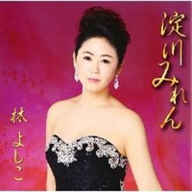 CD / 林よしこ / 淀川みれん (歌詞付)