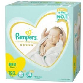 【Pampers】パンパース はじめての肌へのいちばん 新生児 192枚 男女兼用 紙おむつ