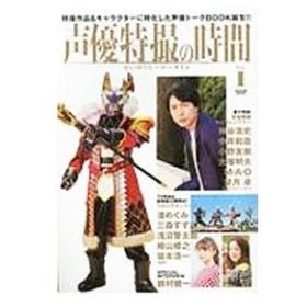 声優特撮の時間 せいゆうヒーロータイム Vol.1/辰巳出版