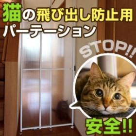猫 脱走防止パーティション Cat Catch キャキャ(ペット/飛び出し事故防止/パーティーション/目隠し) メーカー直送【R】