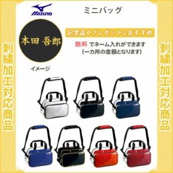 【名入れ無料】 スポーツ バッグ 野球 エナメルバッグ ミズノ ミニバッグ 刺繍(1fjd4026)