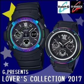 プレミア商品 LOVERS COLLECTION ラバーズコレクション LOV-17B-1AJR 限定モデル G-SHOCK Gショック Baby-G ベビーG アナログ デジタル ペア 腕時計 国内正規品