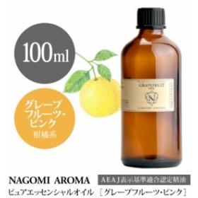 NAGOMI PURE グレープフルーツ・ピンク 100ml