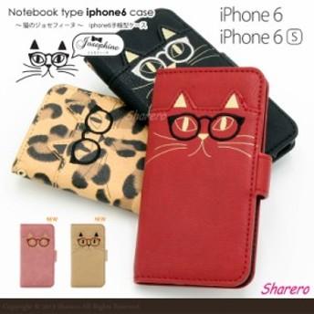 猫のジョセフィーヌ iphone6 iphone6s かわいいキャラクター スマホケース 手帳型ケース アイフォン6 アイフォン6s ケース スマートフォ