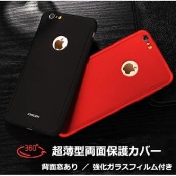 即納★送料0★超薄型 両面カバー 保護ケース 背面窓あり 2色 iPhone6 iPhone7 iPhone7ケース iPhone8ケースiPhoneケース