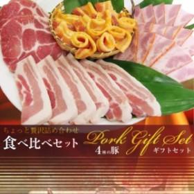 ギフト 【送料無料・冷凍商品】4種の豚ギフトセット のしOK