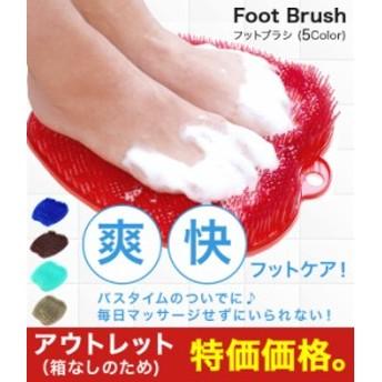 フットブラシ 足洗い 足洗いマット 足裏ブラシ 足臭い 角質ケア フットケアブラシ 角質 臭い 防止 足裏マッサージ (箱なし)