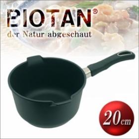 BIOTAN バイオタン 片手鍋 20cm(IH対応)17200A