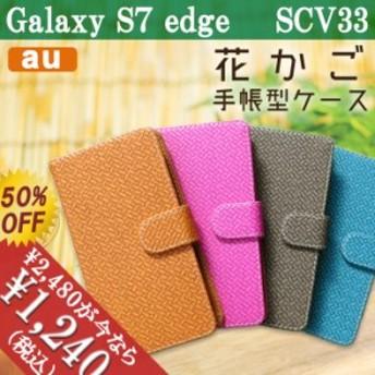 Galaxy S7 edge SCV33 ケース カバー 手帳 手帳型 花かご スマホケース スマホカバー ギャラクシー