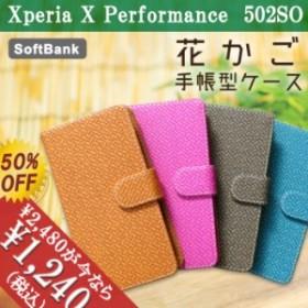 31144fd71a Xperia X Performance 502SO ケース カバー 手帳 手帳型 花かご スマホケース スマホカバー エクスペリア X パフォーマンス