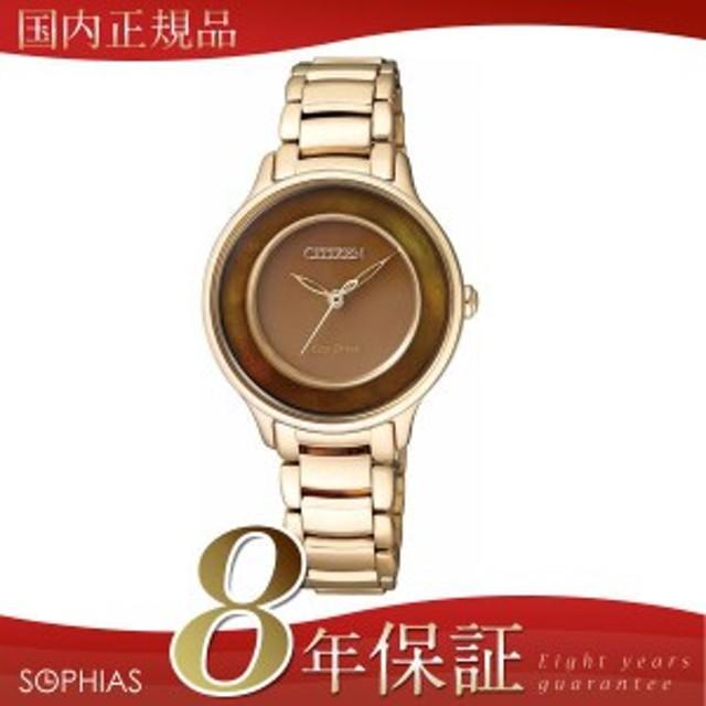 40957ee12c シチズン エル EM0473-82Y CITIZEN L エコ・ドライブ レディース腕時計 【長期保証8