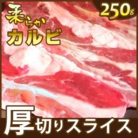 牛カルビ 焼肉用 厚切り 250g 牛肉 (12時までの御注文で当日発送、土日祝を除く)