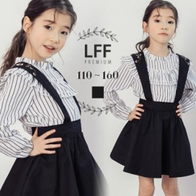 8cad15f0411bc Enyakids 子供服 女の子 ブラウス フレアスカート セット ストライプ 110-160cm ブラック サスペンダー キッズ 子ども