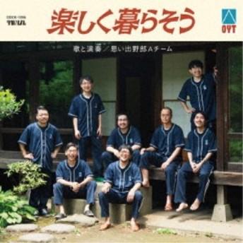 思い出野郎Aチーム/楽しく暮らそう 【CD】