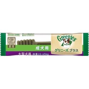【C】グリニーズプラス 成犬用 大型犬用 22-45kg 1P