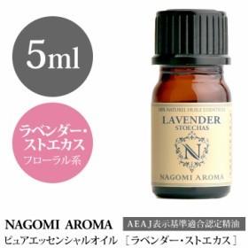 ラベンダー・ストエカス 5ml アロマオイル / エッセンシャルオイル NAGOMI PURE