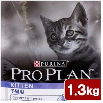 ピュリナ プロプラン オプティスタート 子猫用 チキン 1.3kg