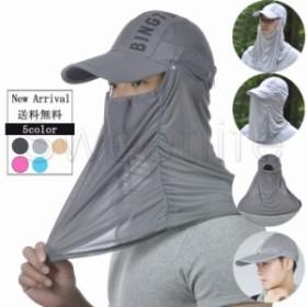 つば広帽子 UVカットハット メンズ レディース キャップ 紫外線対策 取外し可 ベール付き 日焼け止め 野球帽 農作業 送料無料