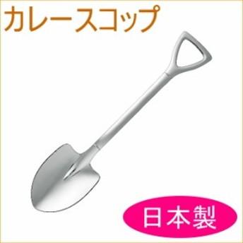 カレースコップ (SHV-01) 日本製 燕三条産 スプーン おしゃれ かわいい
