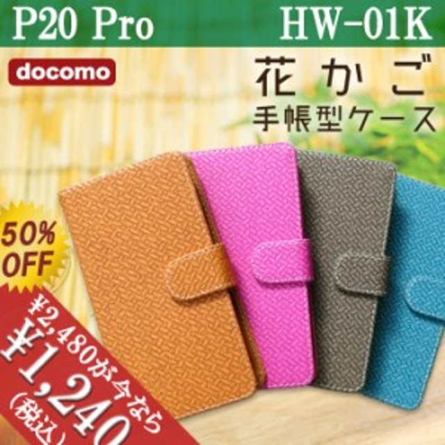P20 Pro HUAWEI ケース カバー HW-03K HW03K 手帳 手帳型 花かご スマホケース スマホカバー