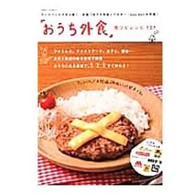 「おうち外食」完コピレシピ107/papikun