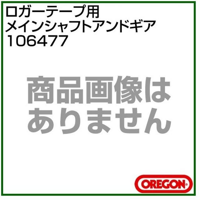 オレゴン ロガーテープ用 メインシャフトアンドギア 106477