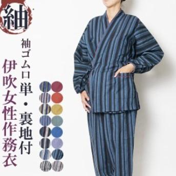 作務衣 レディース 女性《伊吹-作務衣》綿100%-婦人紬織り 全16色 当店独占販売