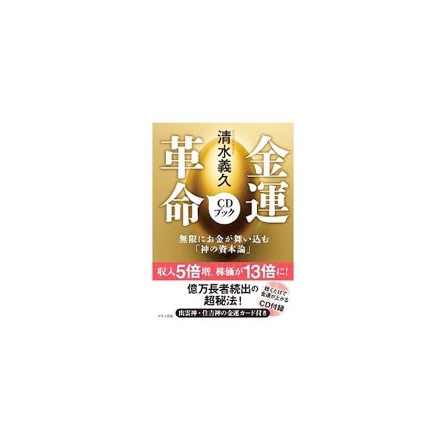 清水義久金運革命CDブック/清水...