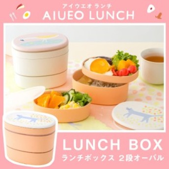 LUNCH BOX オーバル2.2段 ALB