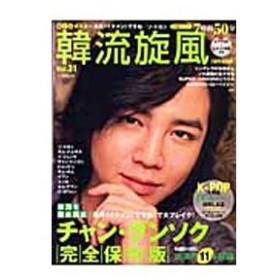 韓流旋風 Vol.31/コスミック出版