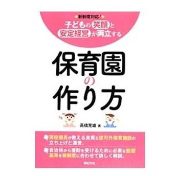 保育園の作り方/高橋晃雄