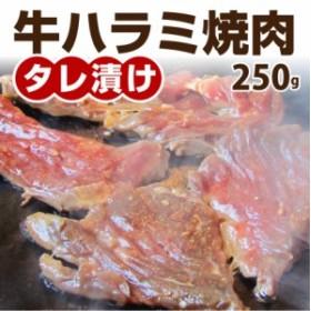 牛ハラミ焼肉(タレ漬け)250g (12時までの御注文当日発送、土日祝を除く) 焼くだけ