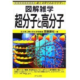 超分子と高分子 図解雑学/齋藤勝裕(著者)