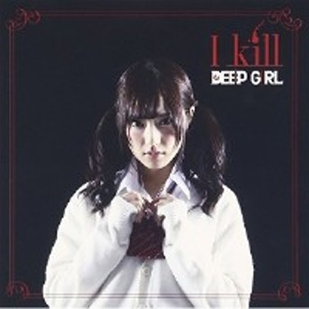 ★ CD / DEEP GIRL / I kill (初回限定盤/かのん仕様)