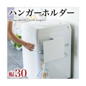 洗濯機横マグネットハンガーホルダー 簡単設置 マグネット式 ハンガーホルダー すき間収納 洗濯用品収納 掃除用具収納 おしゃれ 便利収納 シンプル