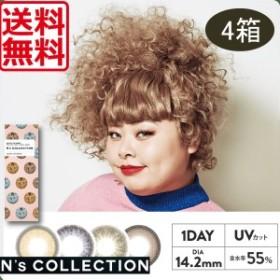 (ポイント15倍)Ns COLLECTION エヌズコレクション カラーコンタクト(10枚入)×4箱(1day)(送料無料)