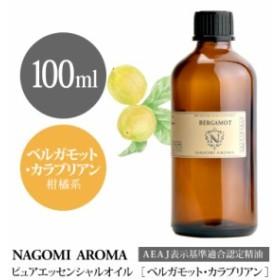NAGOMI PURE ベルガモット・カラブリアン 100ml
