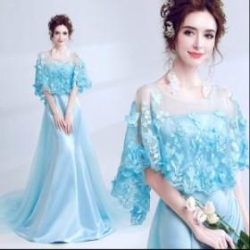 豪華なパーティードレス ウエディングドレス 水色 結婚式 二次会  司会者 舞台衣装 写真撮影 花嫁 ロングドレス